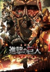 Shingeki no Kyojin Movie 1: Guren no Yumiya