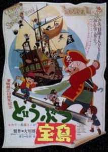 Doubutsu Takarajima