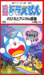 Doraemon: Nobita Animal Planet