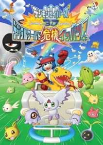 Digimon Savers 3D: Digital World