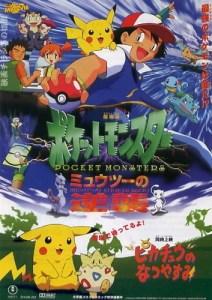 Pokemon: The First Movie