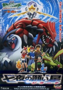 Pokemon Movie 6: Jirachi Wishmaker
