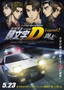 New Initial D Movie: Legend 2 – Tousou