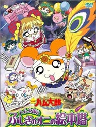 Hamtaro Movie 4: Hamtaro to Fushigi no Oni no Emon Tou