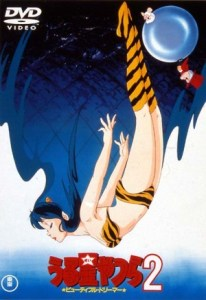Urusei Yatsura Movie 2: Beautiful Dreamer