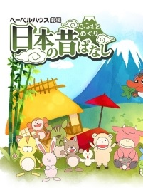 Folktales from Japan Season 2