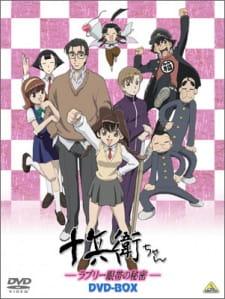 Juubee-chan: Lovely Gantai no Himitsu  (Dub)