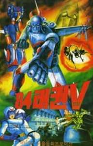 Robot Taekwon V 84