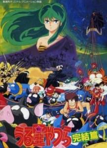 Urusei Yatsura OVA