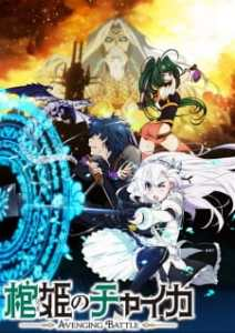 Hitsugi no Chaika: Avenging Battle (Dub)