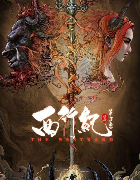 Xixing Ji 3nd Season Episode 1 English Subbed