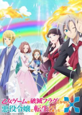 Otome Game no Hametsu Flag shika Nai Akuyaku Reijou ni Tensei shiteshimatta... X Episode 3 English Subbed