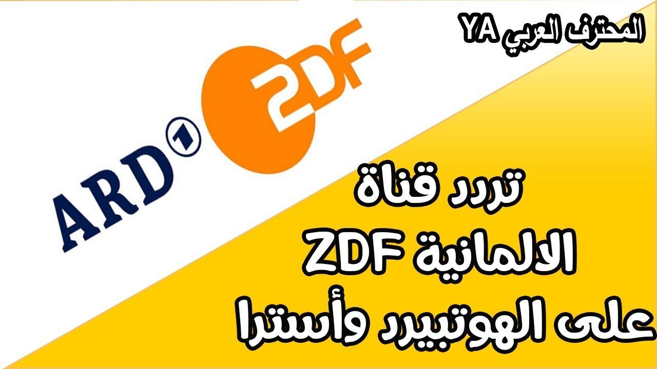 تردد قناة Zdf على النايل سات ما هو تردد قناة Zdf دلع ورد
