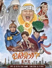 Download New Journey To The West Season 5 : download, journey, season, Journey, West:, Season, Watch, Online, Quality