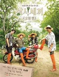 Three Meals A Day Gochang Village Eng Sub : three, meals, gochang, village, Three, Meals, Gochang, Village, Watch, Online, Quality