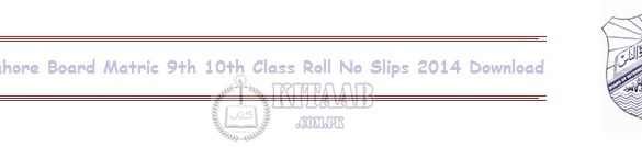 BISE Lahore Board Matric 9th 10th Class Roll No Slips 2016 Download