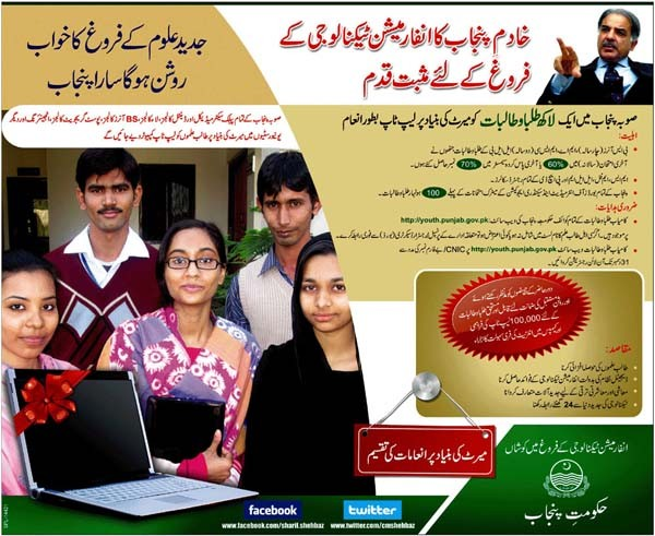 CM Shahbaz Sharif Punjab Laptop Distribution Scheme 2017 For Masters Bachelors Top Position Holders in Matric Inter FA FSc When Announced will Update at This Page