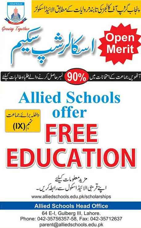 Allied Schools Lahore Offering Scholarship Program 2019 for 9th Class Free Education alliedschool