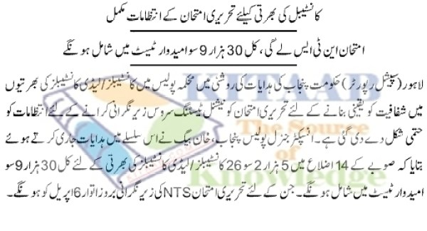Constables Punjab Police Jobs 2014 NTS Test Answer Key Result Merit Lists