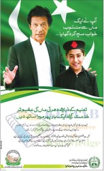 Imran Khan KPK Elementary and Secondary Education Department Development Program Scheme