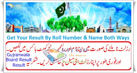 BISE Gujranwala Board Inter Result 2016 FA FSc by Roll Number Name 11th 12th Class