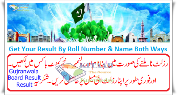 BISE Gujranwala Board Inter 11th 12th Class Result 2017 FA FSc by Roll Number & Name