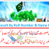 BISE Rawalpindi Board 11th 12th Class Result 2016 Inter Part 1st Year Online FA FSc Check by Name & Roll Number