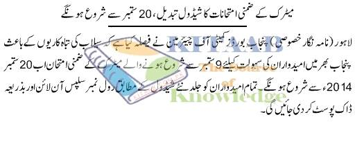 BISE Punjab Board Matric 9th 10th Supply Date Sheet 2021 Roll Number Slips