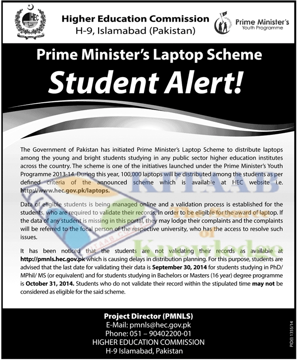 Prime Minister's Laptop Scheme 2021 Phase 2nd - 3rd HEC Selected Candidates Online Check Eligibility