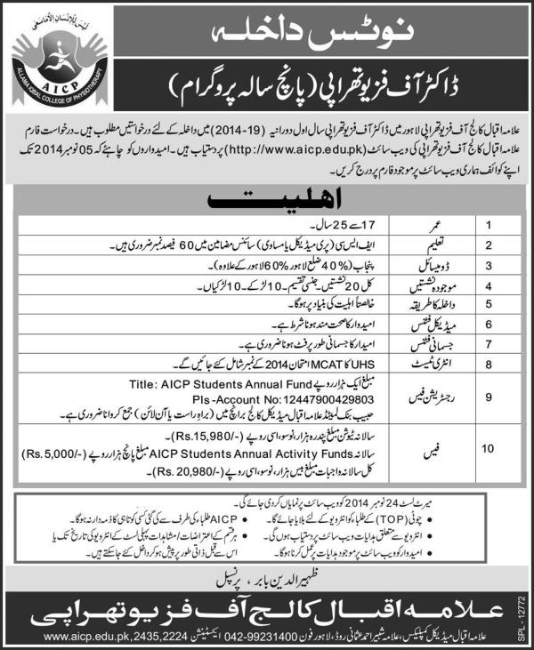 Allama Iqbal College of Physical Therapy DPT Admission 2017 Entry Test Eligibility Applications Form