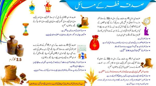 Make Donate Pay Zakat Fitrah Sadaqah Money to Edhi Trust in Pakistan