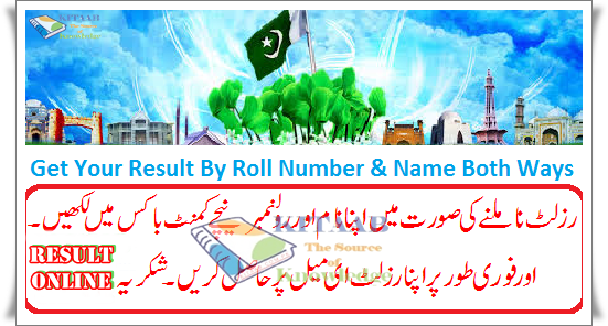 Bise Bahawalpur Intermediate 1st First Year Result 2019 BY Institute Name Roll Number