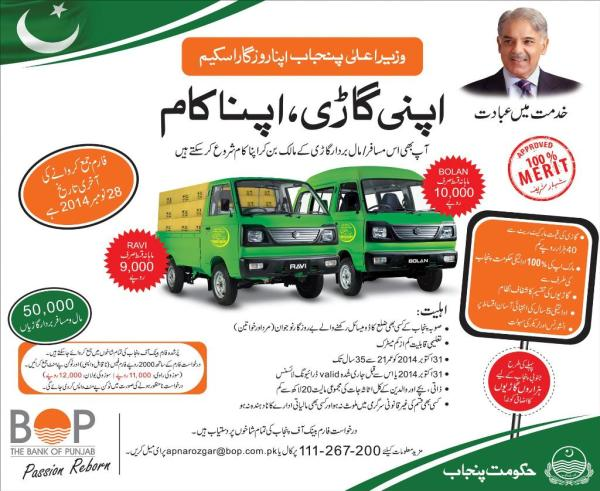 CM Apna Rozgar Scheme Suzuki Ravi Pickup Bolan Price & Monthly Installment Application Form Download