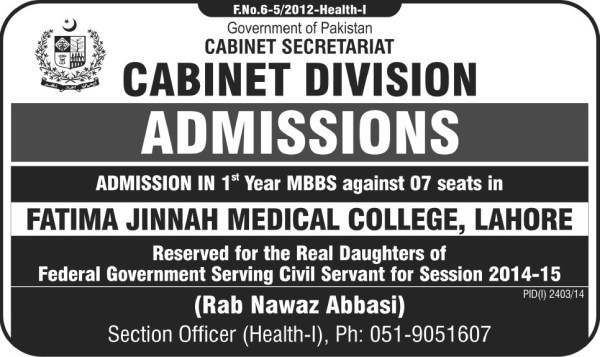 Fatima Jinnah Medical College, Lahore NTS Test Result 2016 Answer Key FJMC Announced