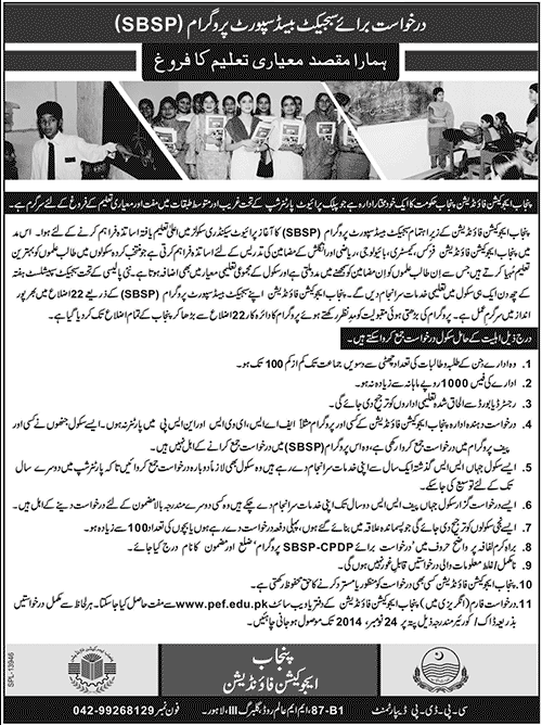 Punjab Education Foundation SBSP Subject Based Support