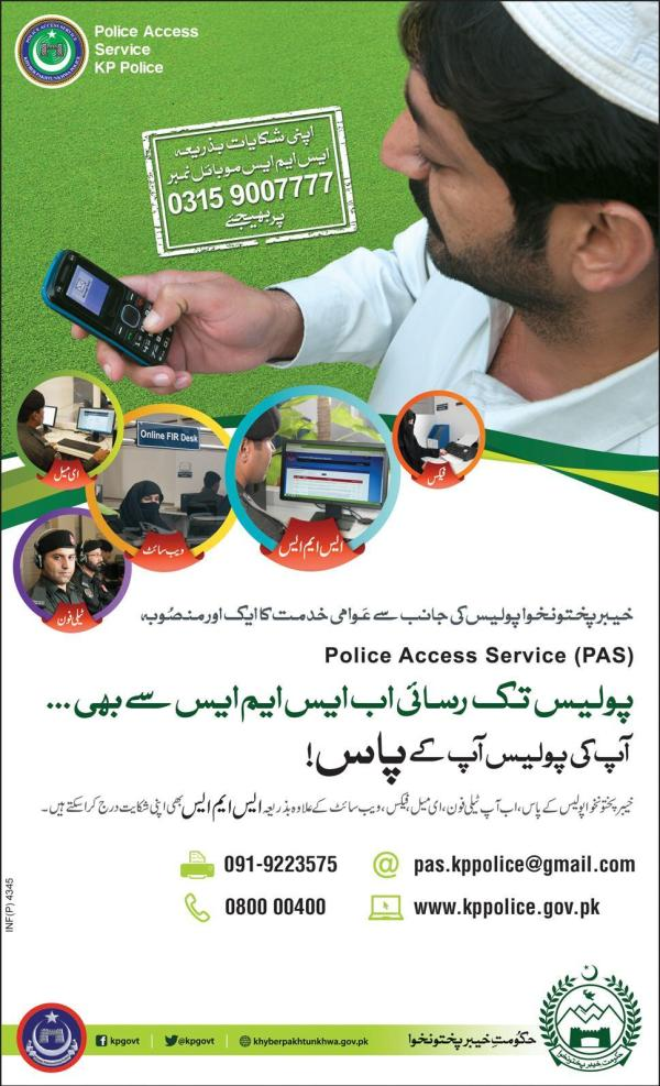 KPK Police Online FIR & Complaint System by SMS, Fax, Email & Website