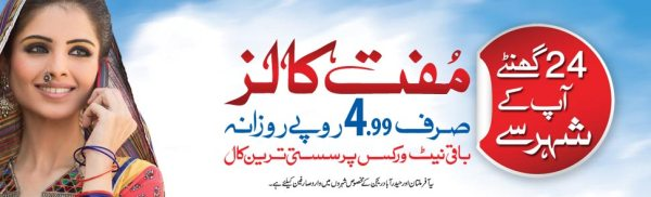 Warid Pakistan Package Free Calls 24 Hours a Day Activation Code