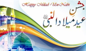 Eid Milad un Nabi 2015 Greetings SMS Messages and Quotes