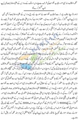 CM Punjab Deeni Madaris Laptop Distribution Scheme 2015 Eligibility Criteria Validation Form Dates