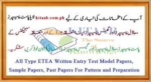 KPK ETEA Medical Entry Test 2015 Model Papers, Sample Papers For Admission