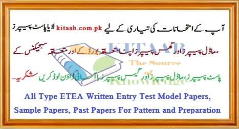 KPK ETEA Medical Entry Test 2015 Model Papers, Sample Papers For Admission