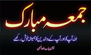 Celebrate Jumma Mubarak With Happiness & Follow Hadith