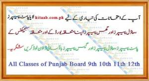 All Districts Bise 9th Class Model Papers 2017 Sample Papers and New Pattern Download of Exams Punjab Board Class 9th