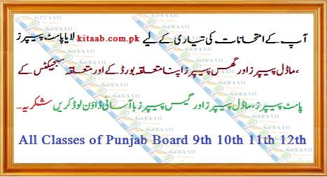 BISE Punjab Board 10th Class Model Papers and Sample Papers 2017 Matric Part 2 Exams Pattern Download Science/Arts