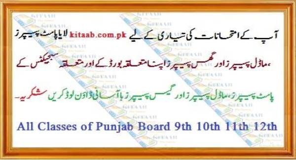 Peshawar Board Part 1/2 FSc First Second Year Past papers Sample Model Pattern Solved