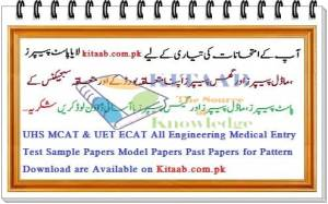 UHS MCAT Medical Admission Entry Test 2015 Model Papers, Sample Past Papers Pattern For Preparation
