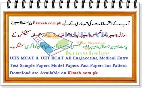 How to Get Preparation For UET ECAT Entry Test UHS MCAT Medical Admission Entry Test 2017 Model Papers, Sample Past Papers Pattern For Preparation