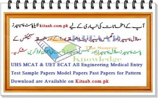 UHS MCAT UET ECAT Entry Test Syllabus Books Notes and Pattern For Sample Preparation