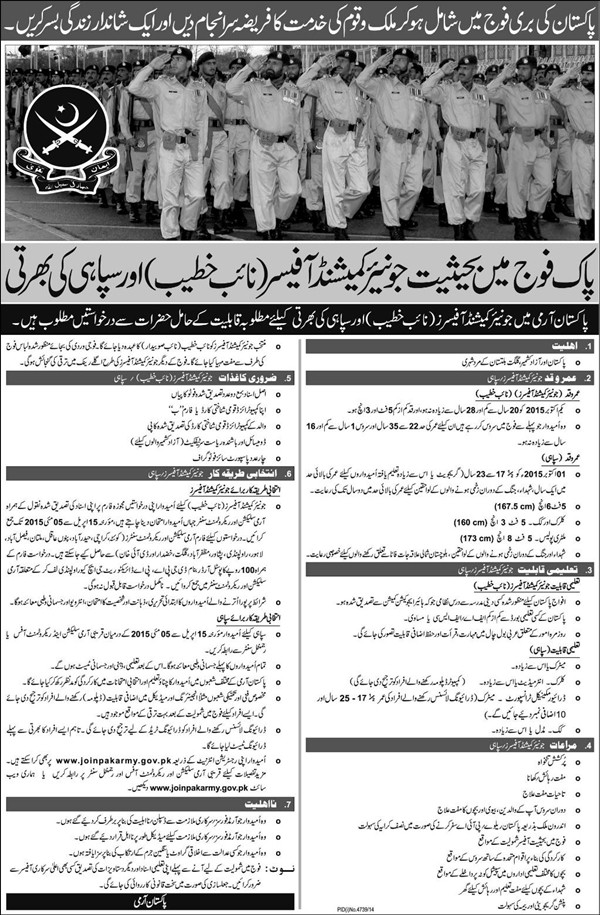 Join Pak Army As A Soldier 2015 Junior Commissioned Officer Online Registration Eligibility Criteria