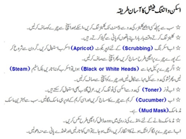 Natural Skin Whitening Facial At Home Simple Steps In Urdu Foods Recipes Remedies Cream Ingredients Tips Treatment Soap